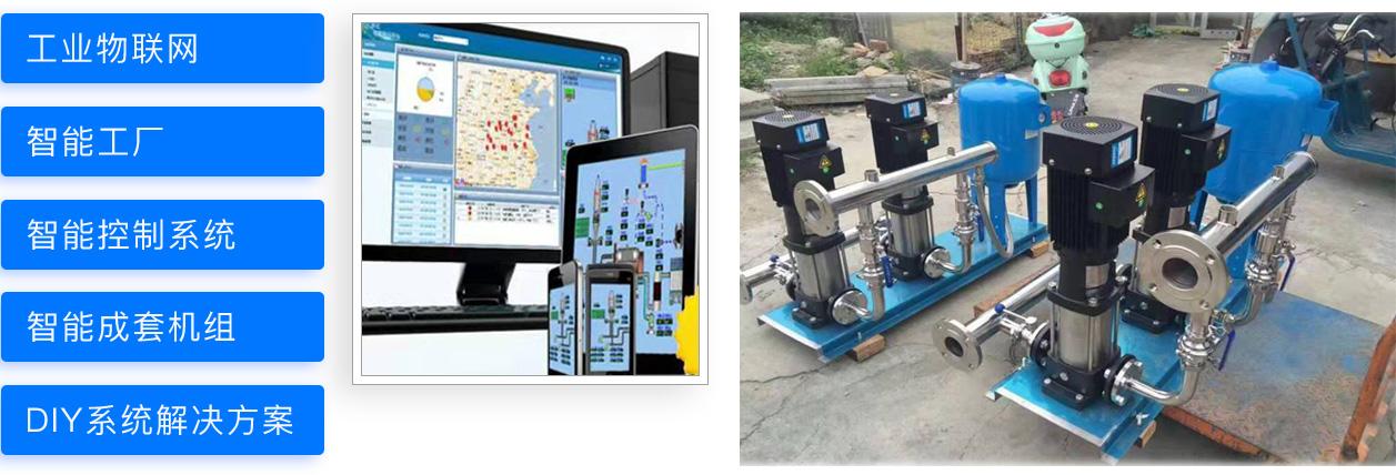 机泵智能监控系统