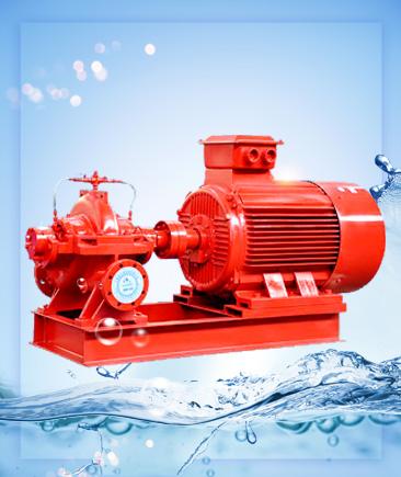 XBD-S双吸消防泵