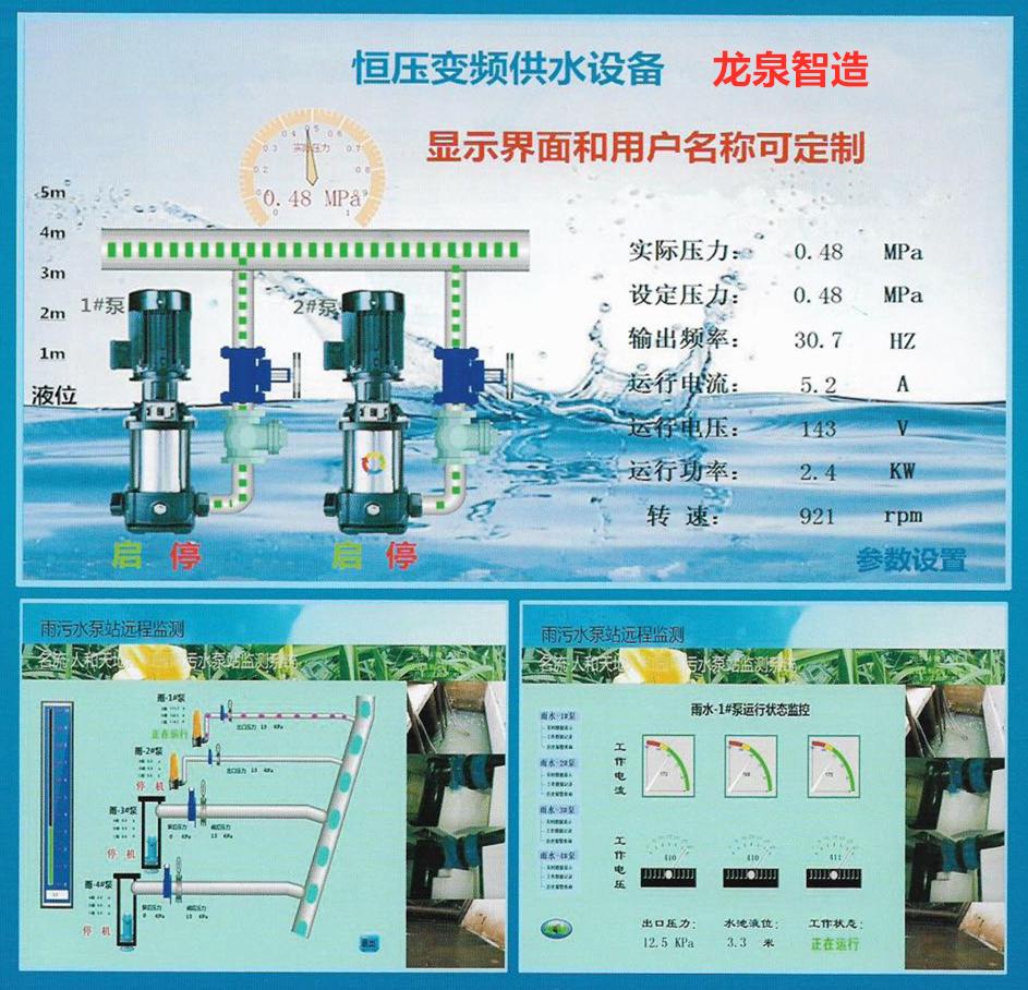 雨水污水泵站远程监测