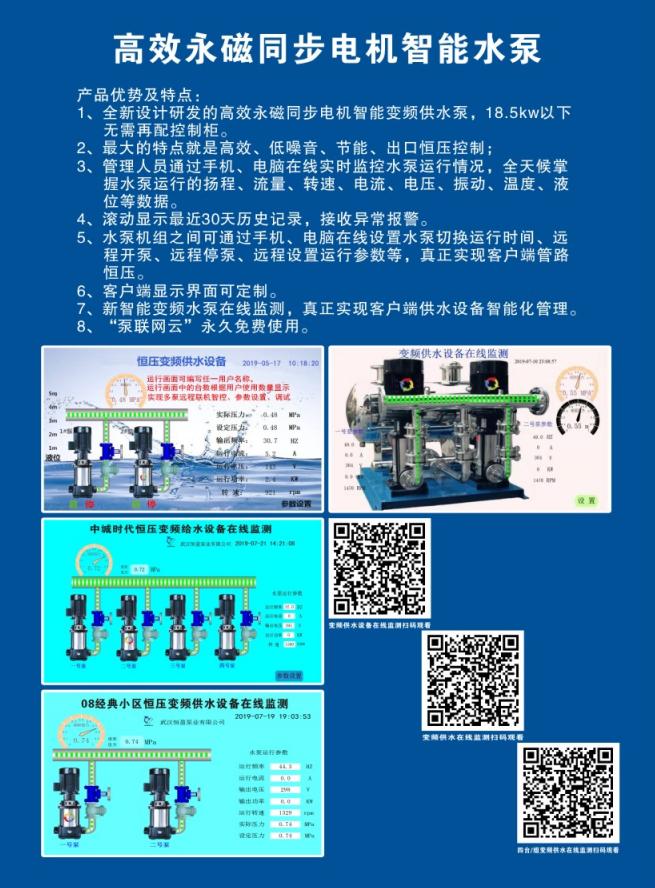 高效永磁同步电机智能水泵